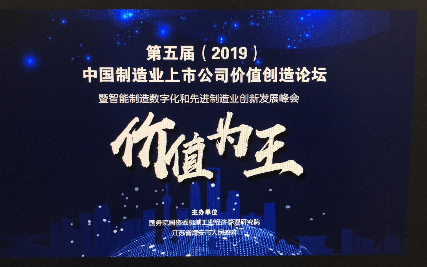 2019中国制造业上市公司价值创造论坛暨智能制造数字化和先进制造业创新发展峰会(南通)