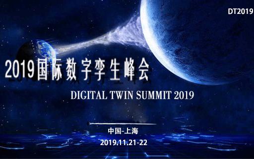 DT2019国际数字孪生峰会(上海)
