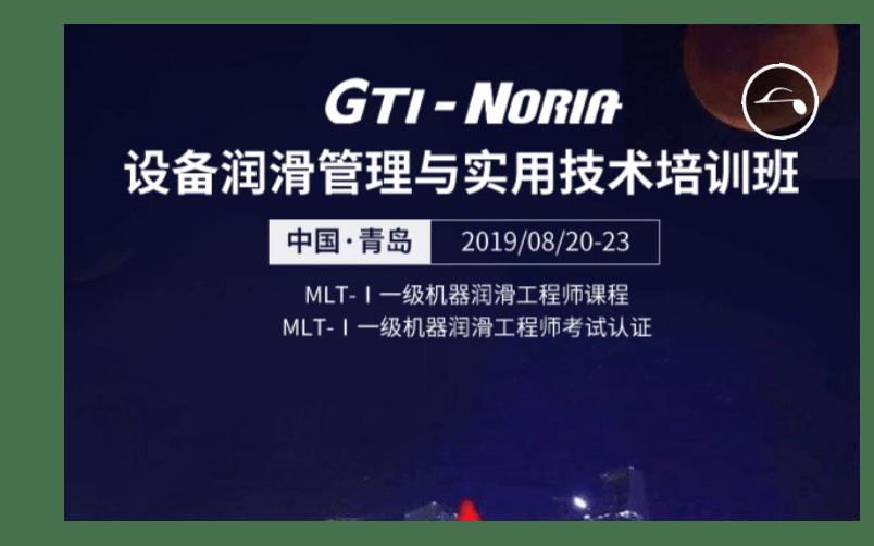 2019设备润滑管理与实用技术培训班(青岛)