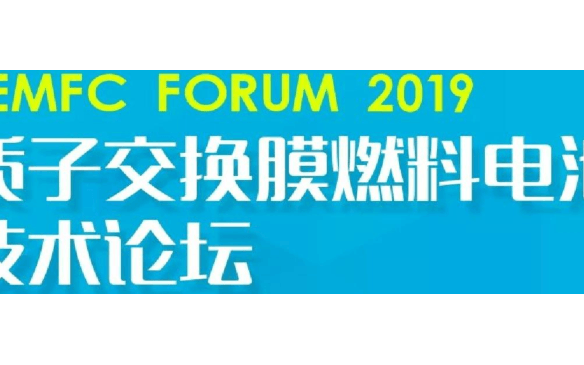 PEMFC FORUM 2019质子交换膜燃料电池技术论坛