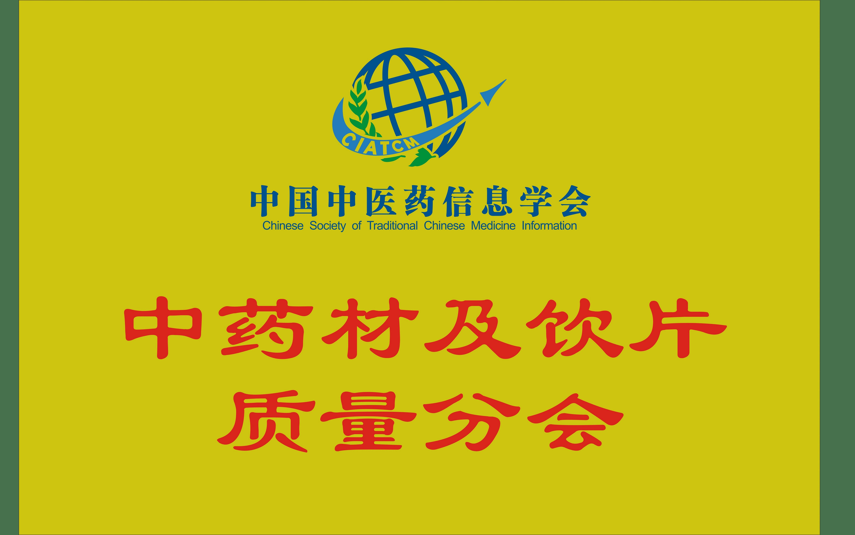 2019第二十届全国中药材及饮片质量控制学术大会(亳州)