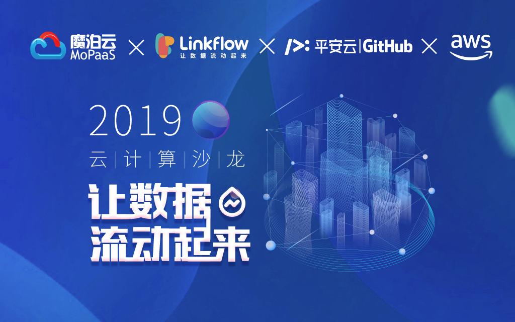 2019云计算沙龙:让数据流动起来(上海)