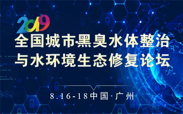 2019全国城市黑臭水体整治与水环境生态修复论坛(广州)