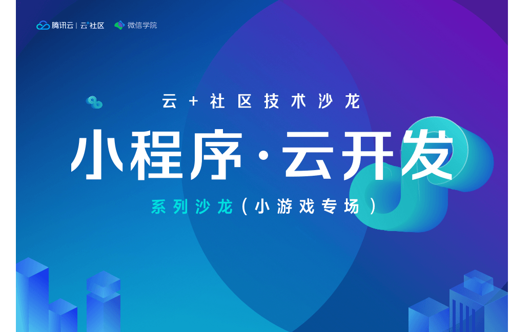 2019小程序·云開發系列沙龍(小游戲專場)-廣州
