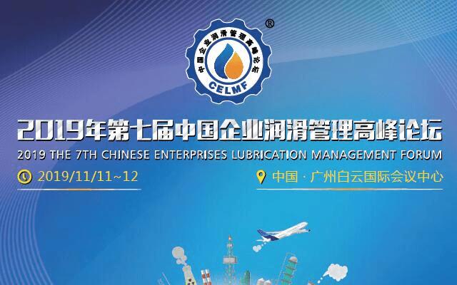 CELMF2019第七届中国企业润滑管理高峰论坛(广州)