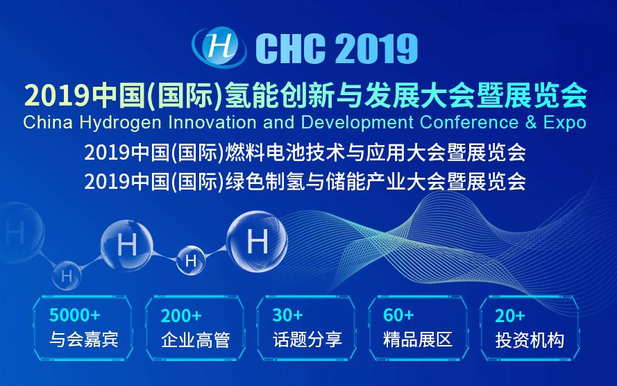 CHC 2019中國(國際)氫能創新與發展大會暨展覽會(杭州)