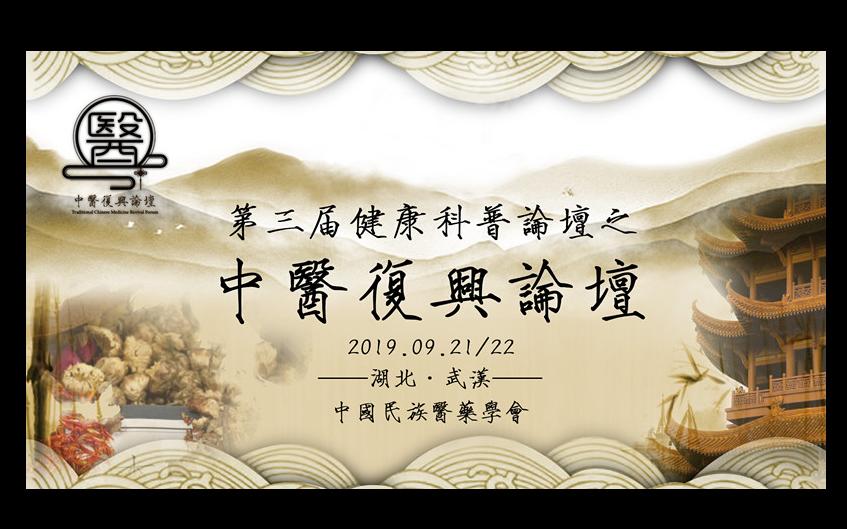 2019中医复兴论坛(武汉)