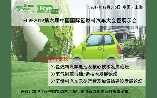FCVE2019第六届中国国际氢燃料汽车大会(上海)