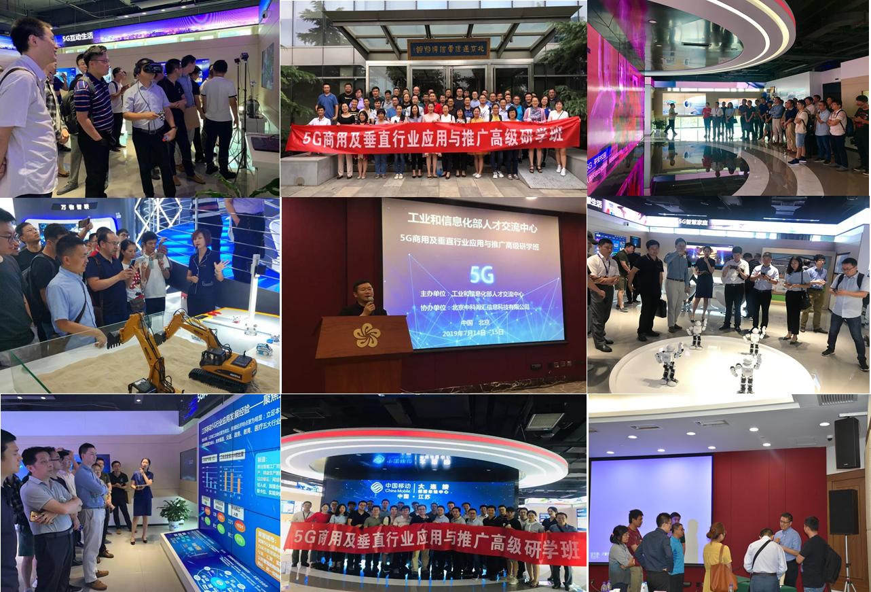 "5G新基建助推数字经济发展及""5G+行业应用""推广高级研修班"