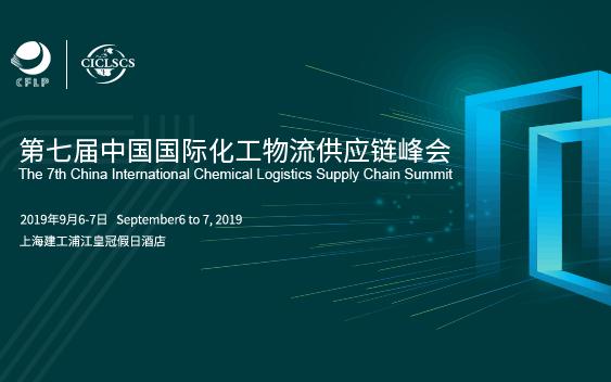 2019第七届中国国际化工物流供应链峰会(上海)