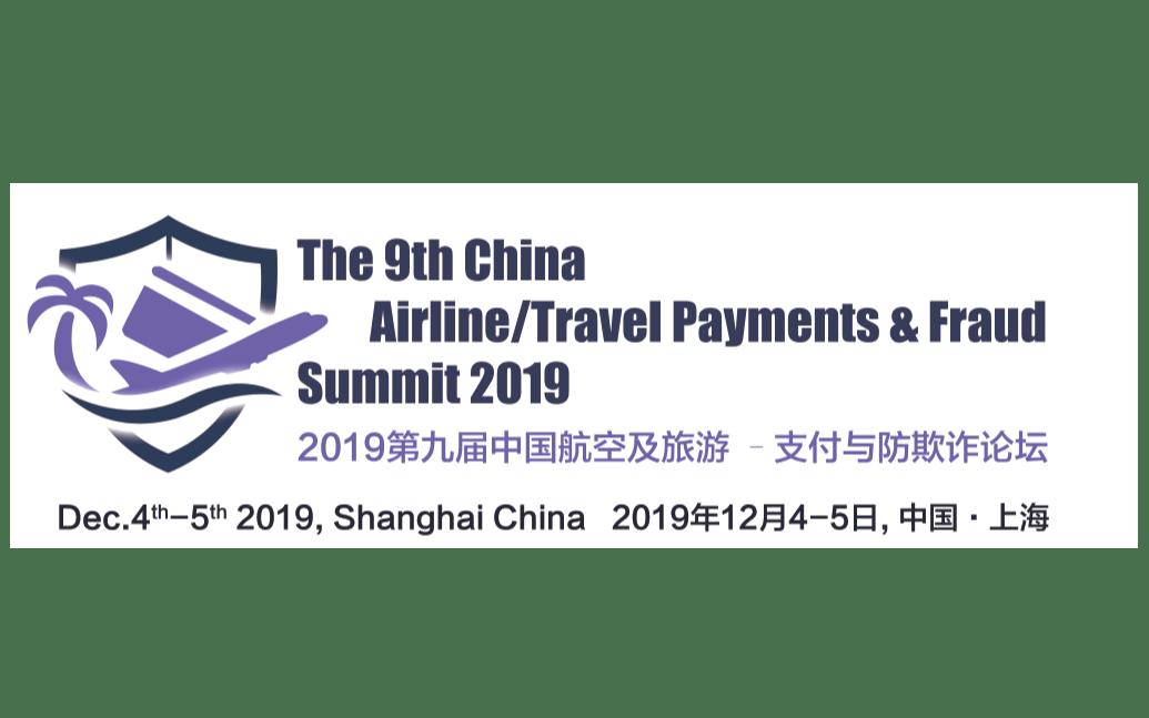 2019第九届中国航空及旅游-支付及防欺诈论坛(上海)