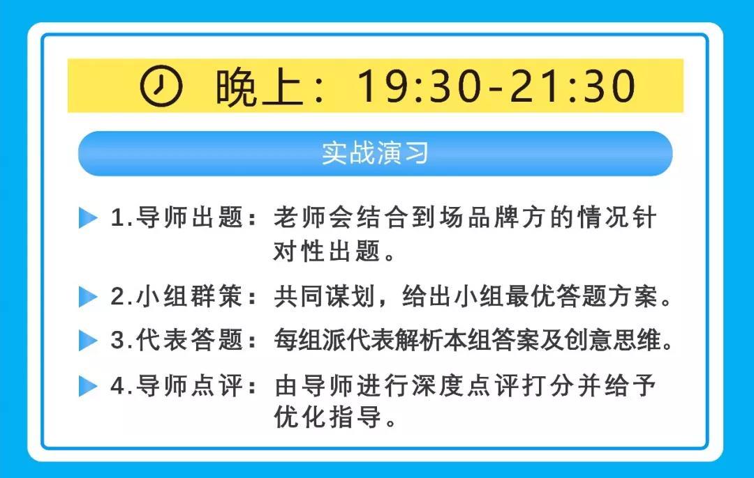2019同道雅集-超级卖货文案特训营(8月广州班)
