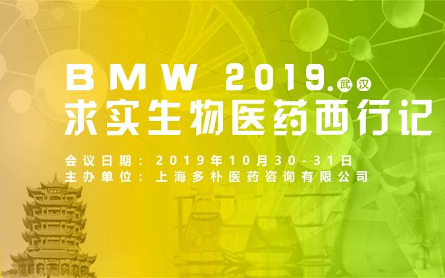 BMW 2019 求實生物制品產業峰會·武漢
