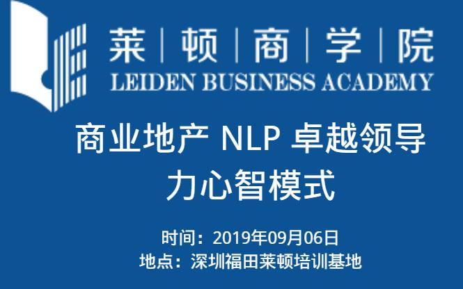 2019商业地产 NLP 卓越领导力心智模式(9月深圳班)