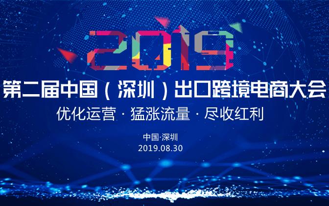 2019第二屆中國(深圳)出口跨境電商大會