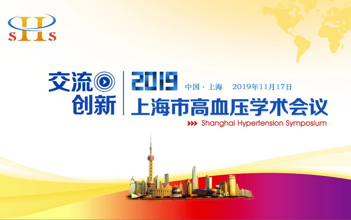 2019上海市高血压学术会议