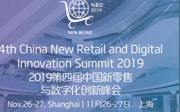 2019第四屆中國新零售與數字化創新峰會(上海)
