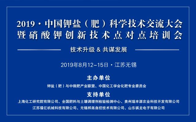 2019·中国钾盐(肥)科学技术交流大会暨硝酸钾创新技术点对点培训会-无锡