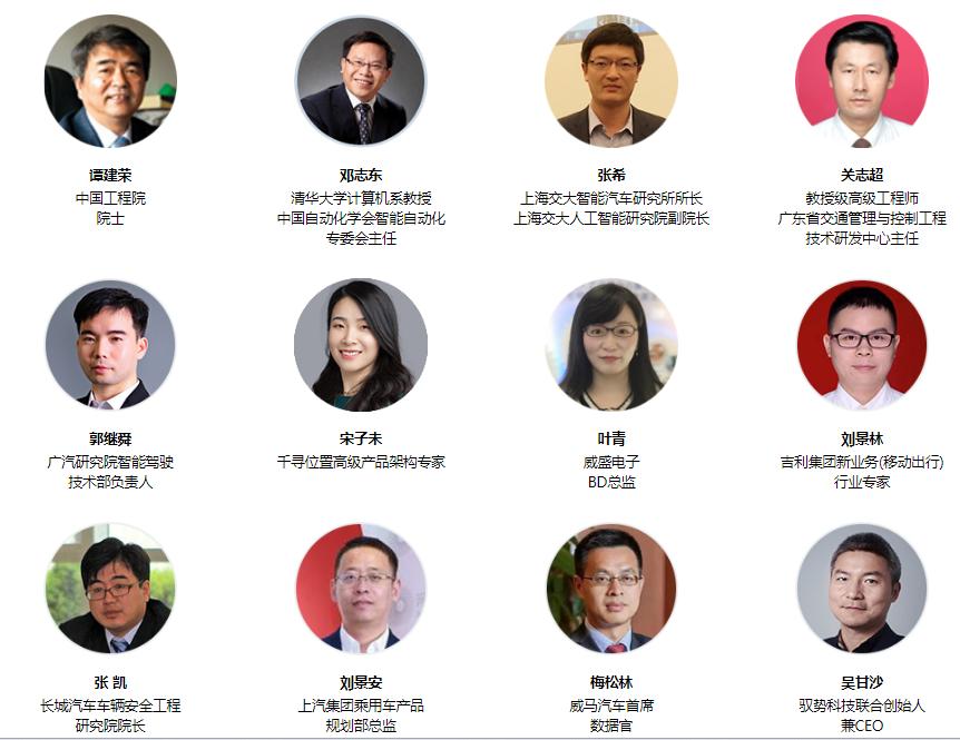 2019智能汽车高峰论坛(上海)