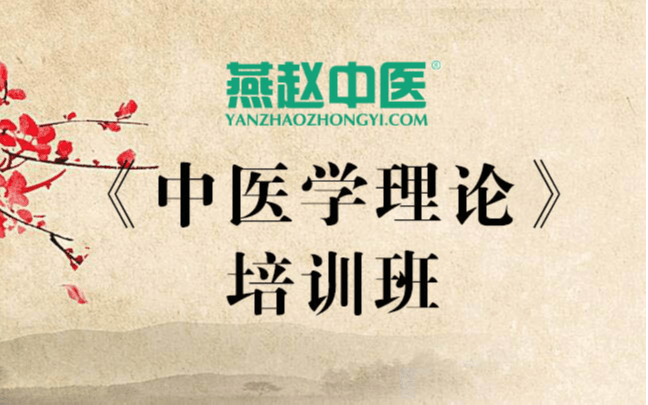 燕赵中医2019中医学理论培训班(8月石家庄班)