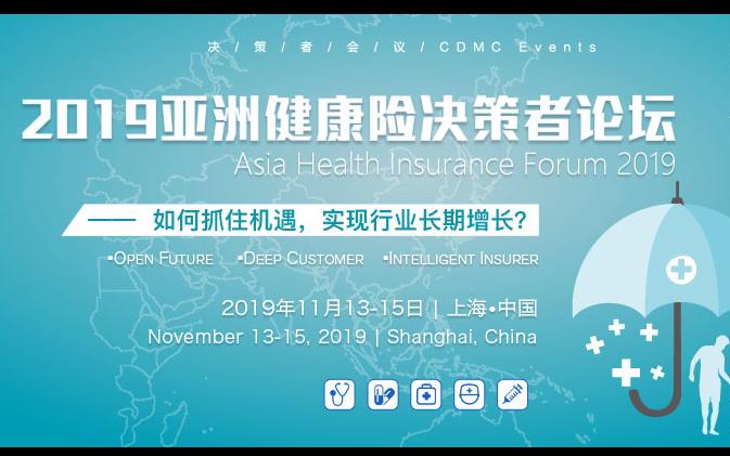2019亚洲健康险决策者论坛(上海)