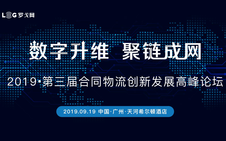 2019(第三届)合同物流创新发展高峰论坛|广州