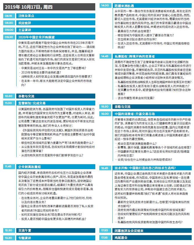 中國企業并購論壇2019(上海)