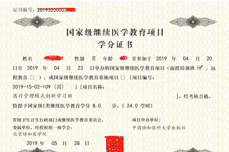 2019全国私密美学整形研修班(9月北京班)