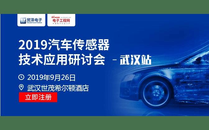 2019汽车传感器技术应用研讨会