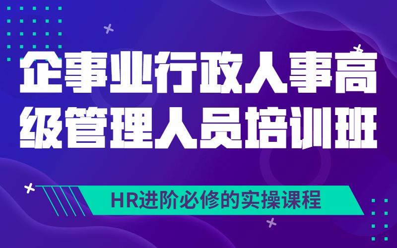 2019企事业行政人事高级管理人员培训班(8月广州)