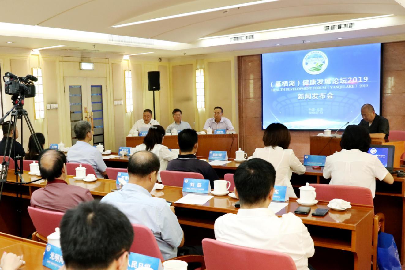 雁栖湖健康发展论坛2019(北京)