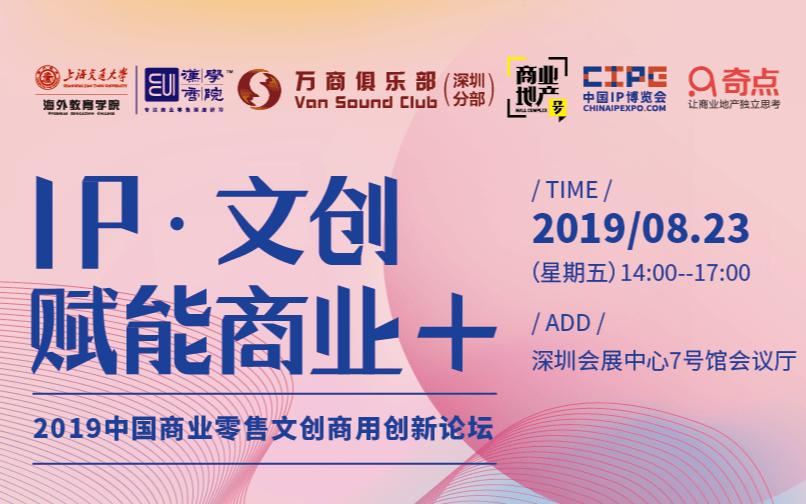IP·文创 赋能商业+ 2019我国商业零售文创商用立异论坛(深圳)