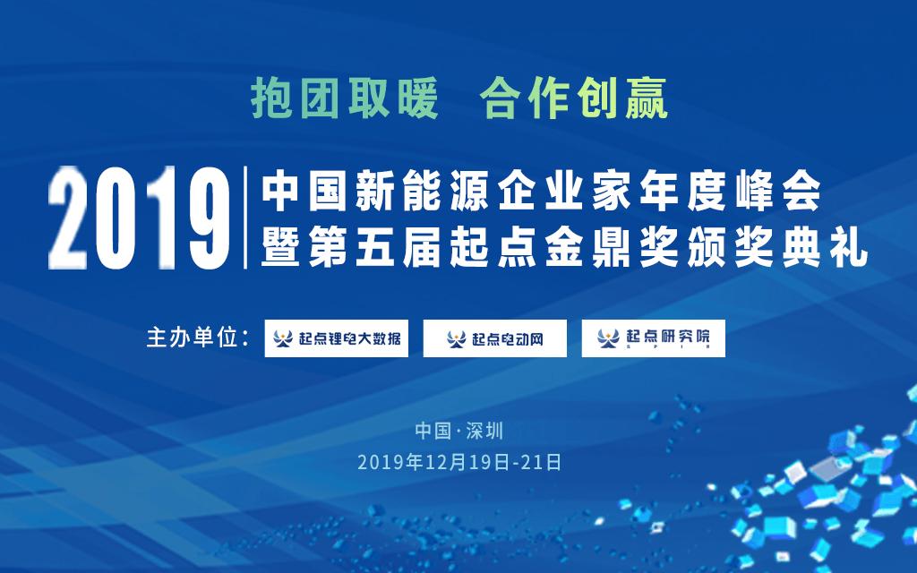 2019中国新能源企业家年度峰会暨第五届起点金鼎奖颁奖典礼(深圳)