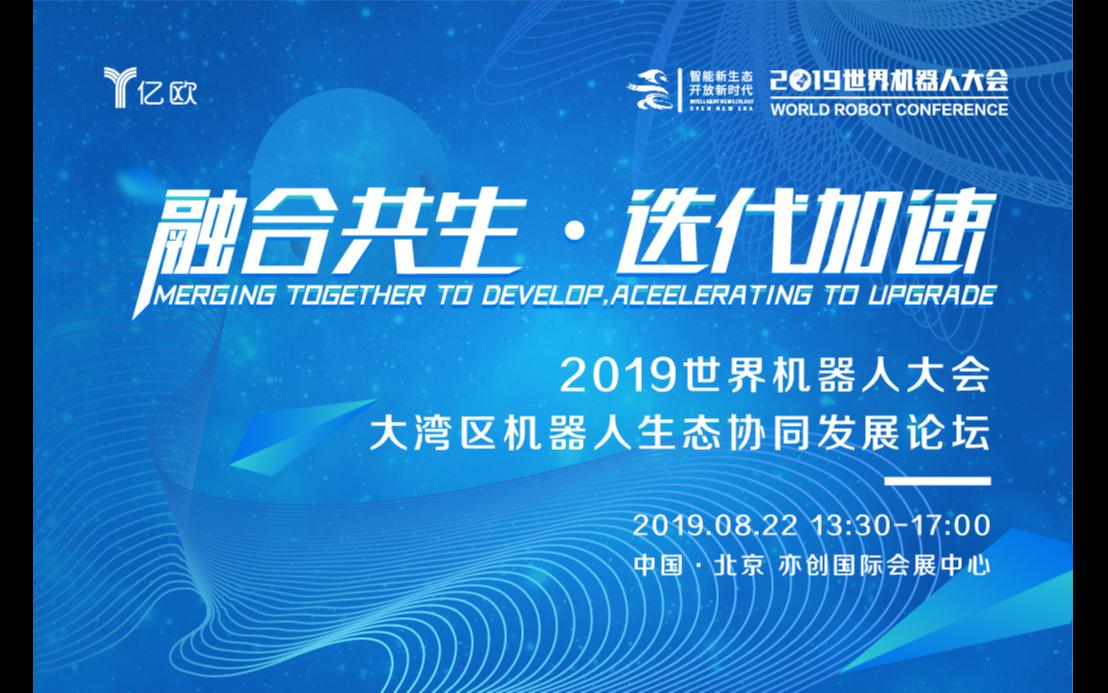2019大湾区机器人生态协同发展论坛(北京)