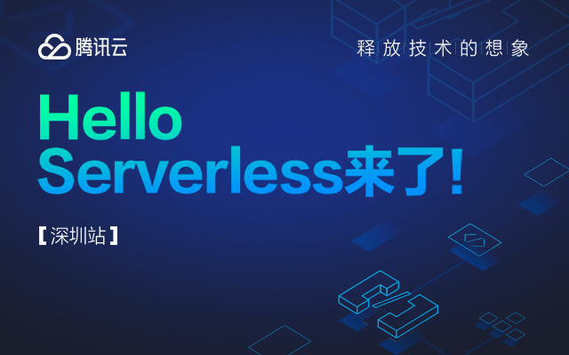 Hello Serverless 来了 2019【深圳站】
