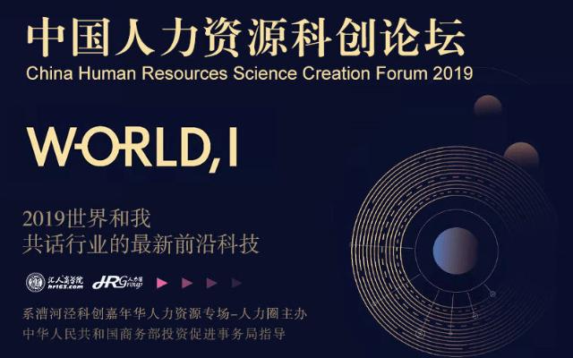 2019中国人力资源科创论坛-暨人力资源科创产品展示会(上海)