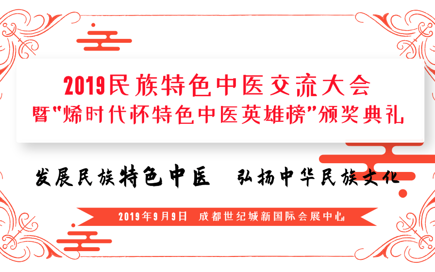 """2019民族特色中医交流大会暨""""烯时代杯特色中医英雄榜""""颁奖典礼(成都)"""