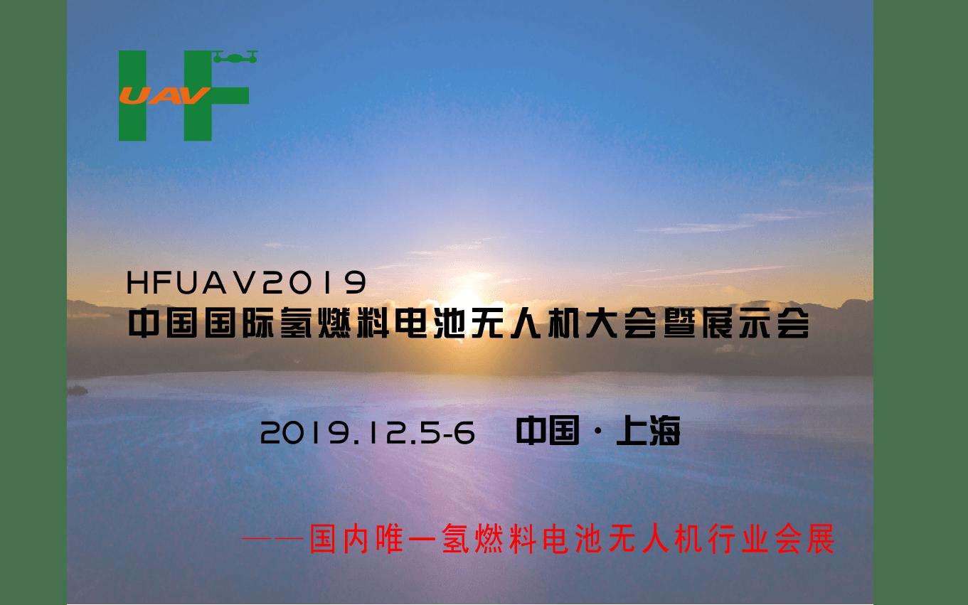 HFUAV2019中国国际氢燃料电池无人机大会(上海)