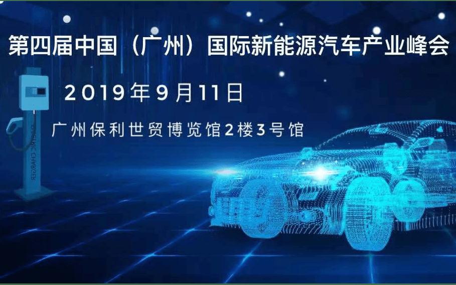 第四届中国(广州)国际新能源汽车产业峰会2019