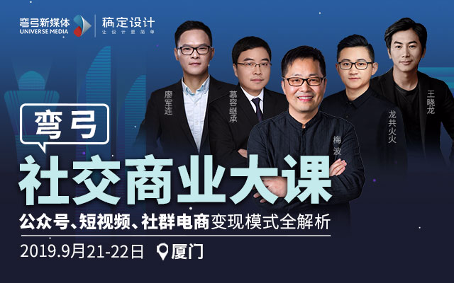 2019弯弓社交商业大会(厦门站)