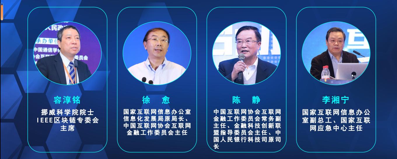 2019第四屆中國國際金融科技創新大會(上海)
