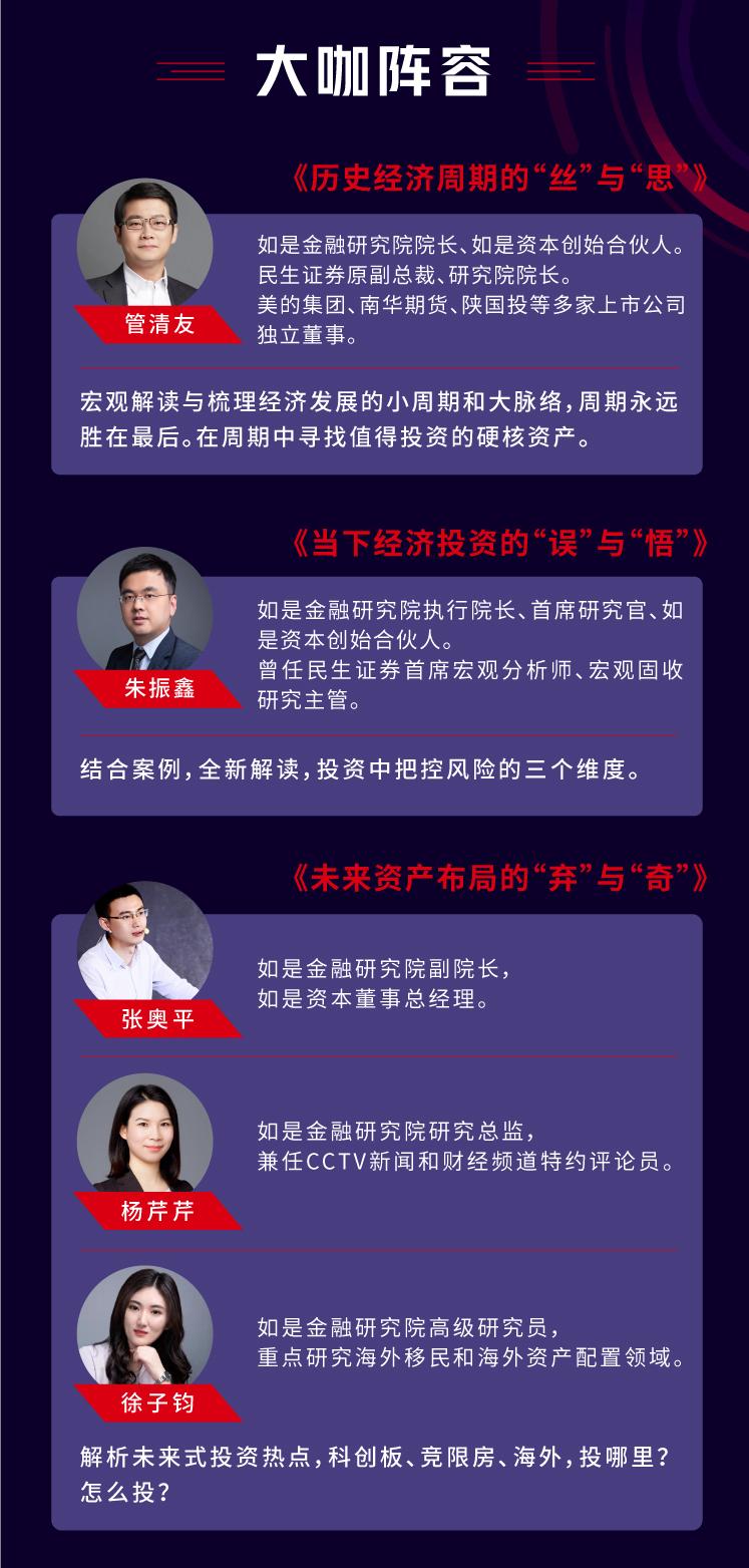 喜马拉雅线下大师课-管清友,财富爆点与硬核资产2019(北京)