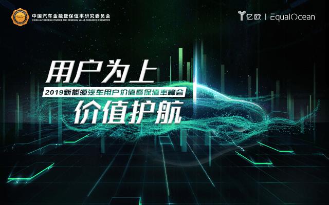 用户为上 价值护航-2019新能源汽车用户价值暨保值率峰会(北京)