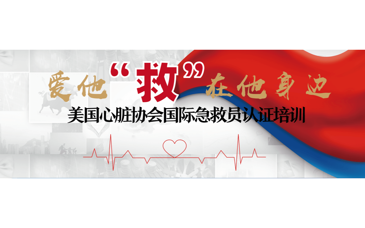 美國心臟協會國際急救員(AHA)First Aid CPR AED認證培訓2019-11月福建站