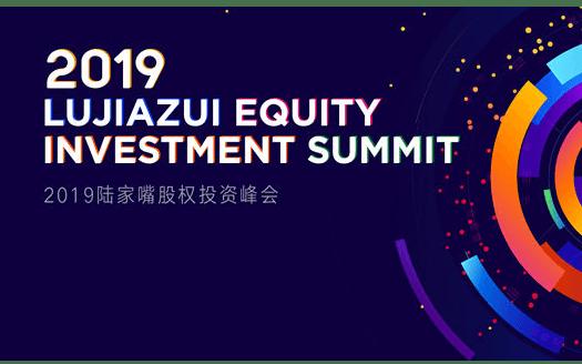 2019陆家嘴股权投资峰会(上海)