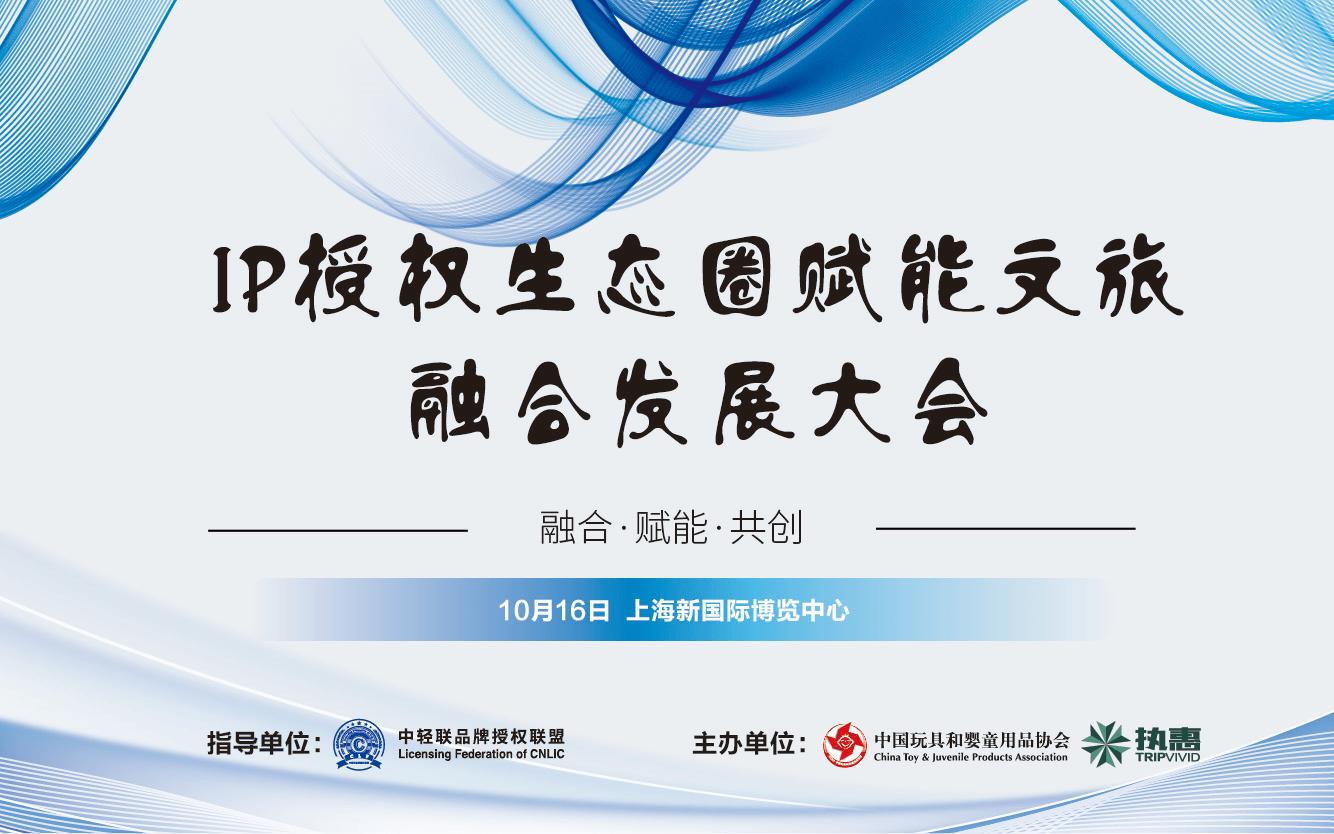 IP授权生态圈赋能文旅交融开展大会2019(上海)