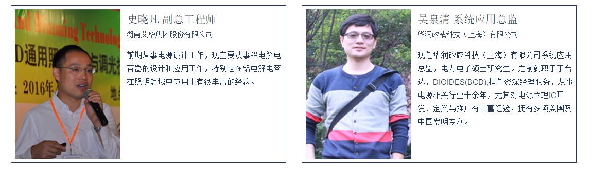 2019第33届(深圳) LED智能照明与驱动技术研讨会