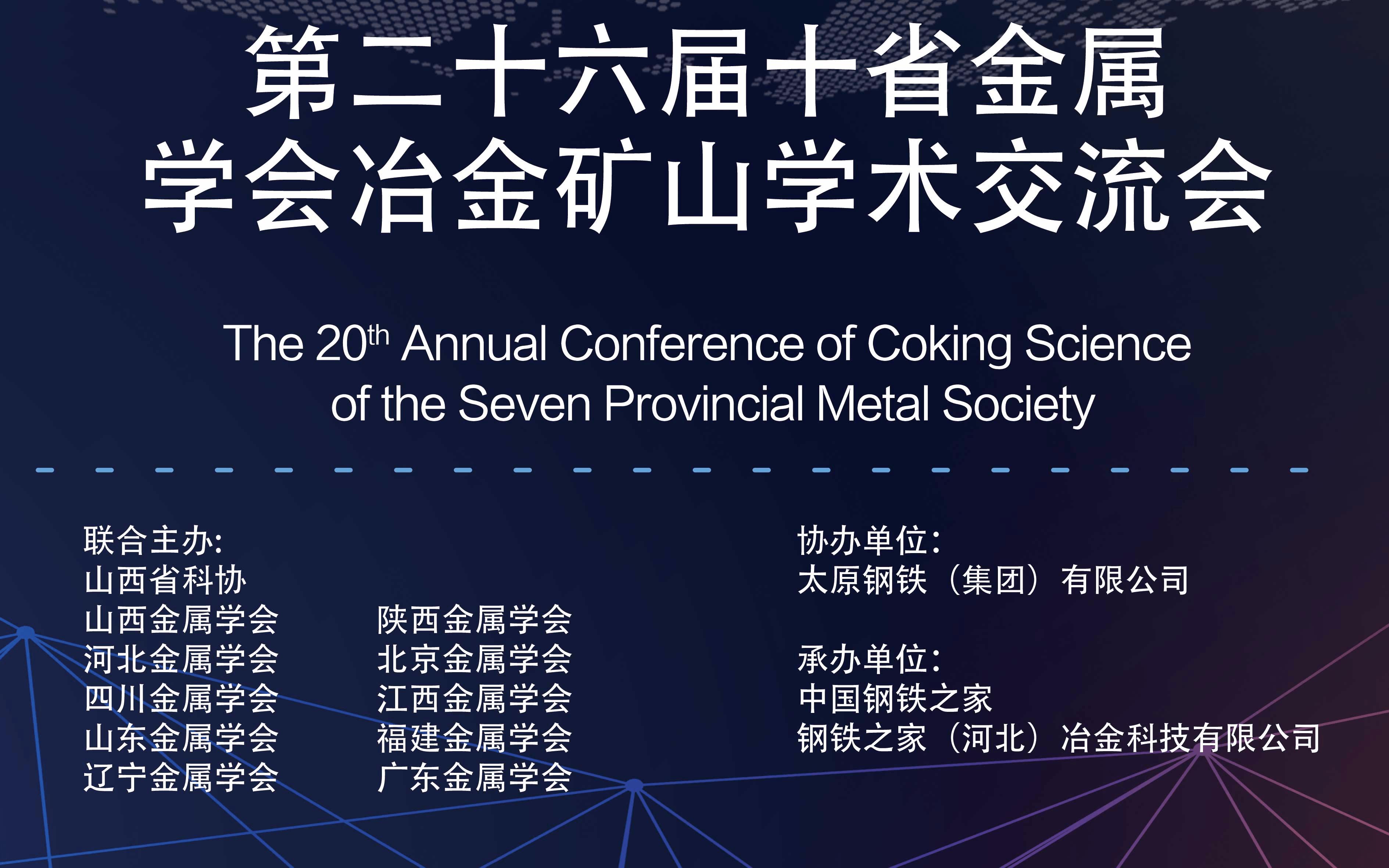 第二十六届十省金属学会冶金矿山学术交流会2019(太原)