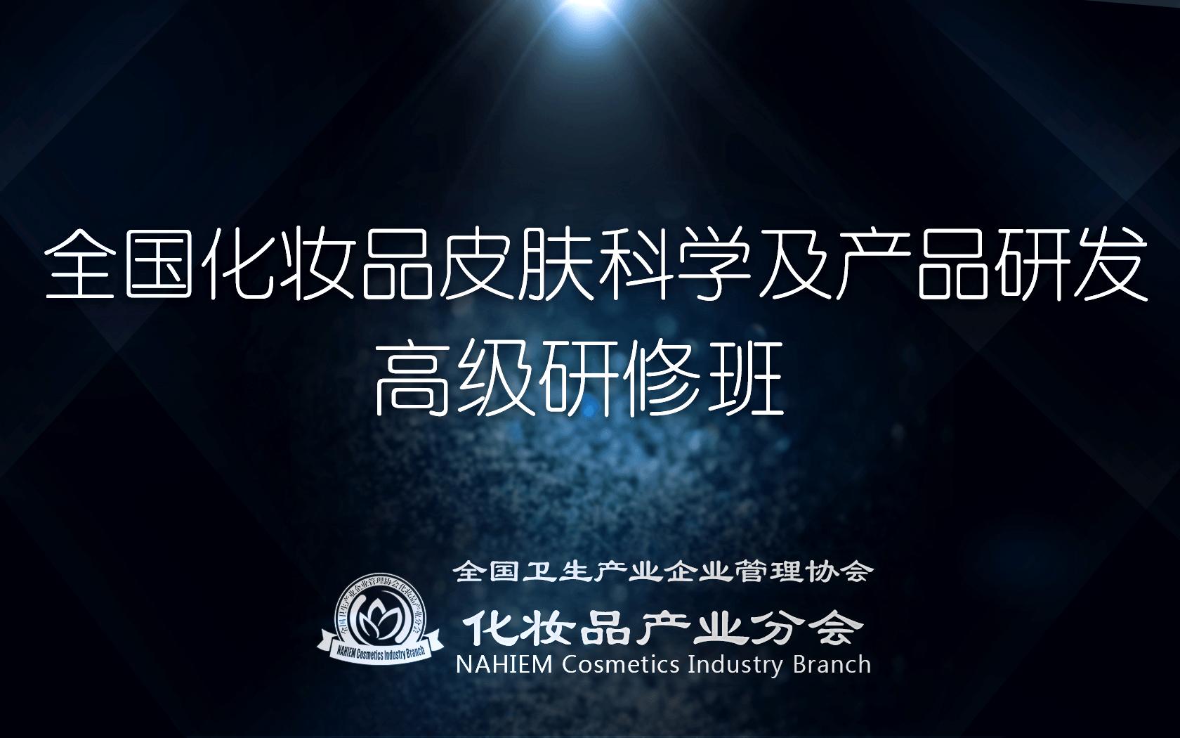 2019全国化妆品皮肤科学及产品开发研修班(一期)北京班