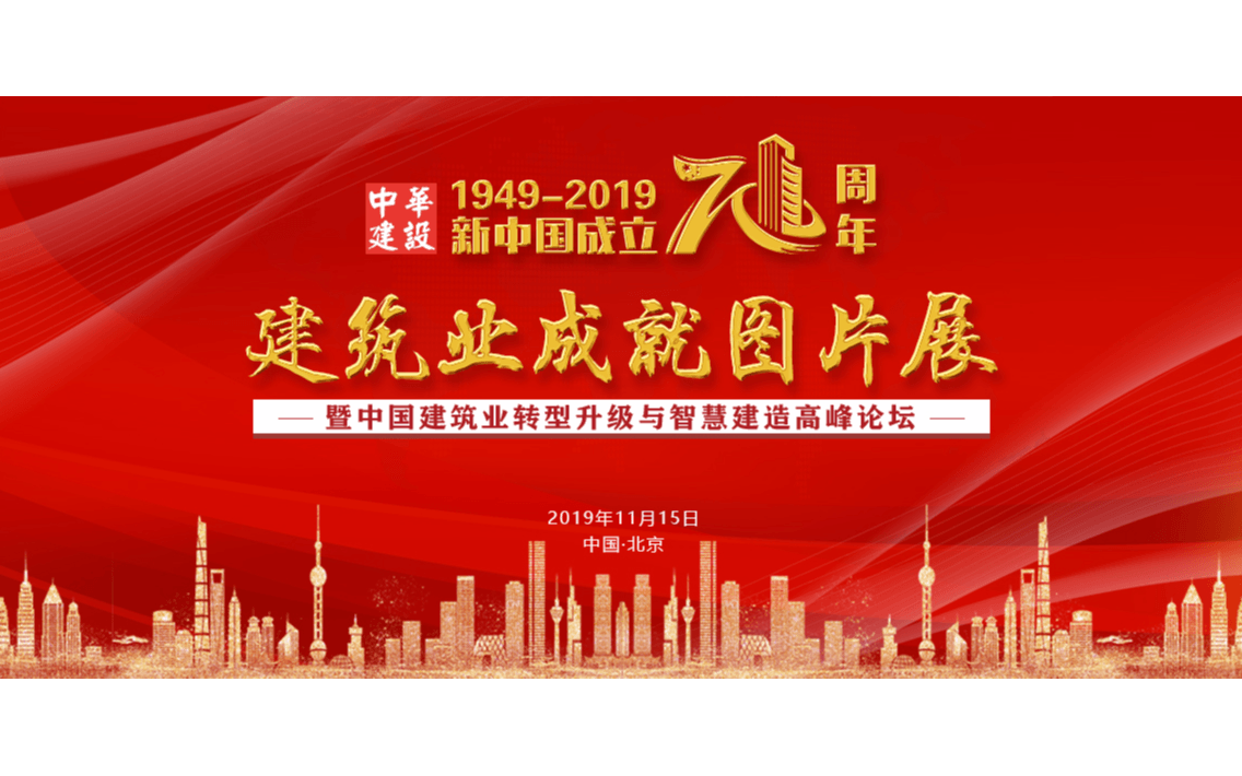 新中国成立70周年建筑业成就图片展暨中国建筑业转型升级与智慧建造高峰论坛2019(北京)